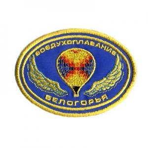 Нашивка овальная «Воздухоплавание Белогорья»