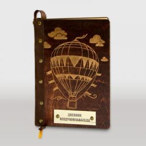 Дневник Воздухоплавателя
